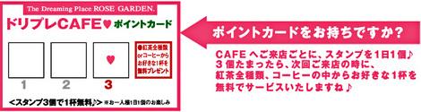 14-7ポイントカード告知.jpg