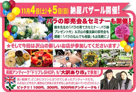 17-11-4納屋バザール.jpg