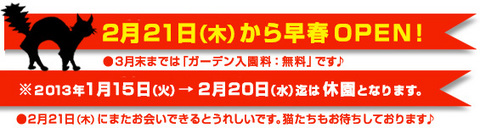 2013年1〜2休園告知バナー.jpg