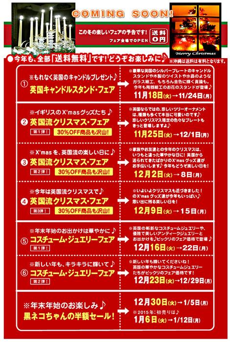 2014-12説明++.jpg