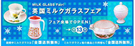 ミルクガラス 11-6-7.jpg