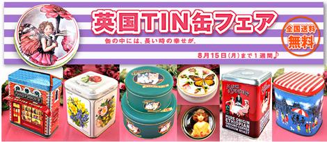 本番:TIN缶=11-8-9.jpg