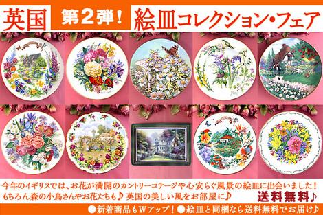 絵皿FF2=2015-5-26.jpg