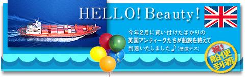 船便到着・バナー=14-4-14.jpg