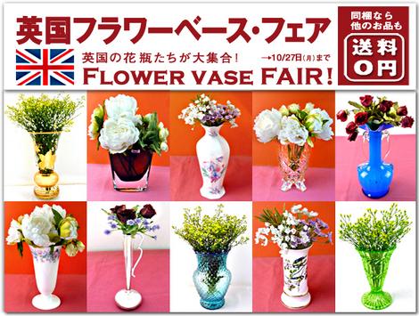 花瓶ー=2014-10.jpg