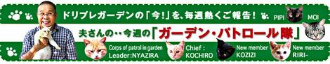 ガーデンパトロール隊-バナー14-9.jpg