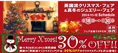 クリスマスフェア:予告++.jpg