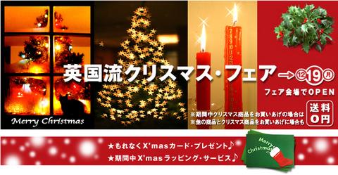 クリスマスフェア:本番=11-12-6.jpg