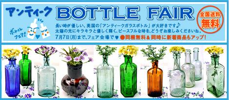 ボトルフェア:本番バナー=14-7.jpg