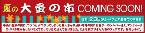 cs-nominoichi.jpg