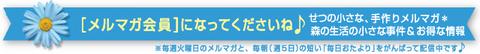 mailmag_banner-.jpg