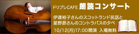 15-10朗読.jpg
