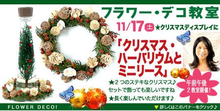 18-11-17デコ.jpg