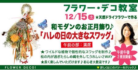 18-12-15デコ-.jpg