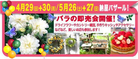 18-4-5納屋バザール.jpg