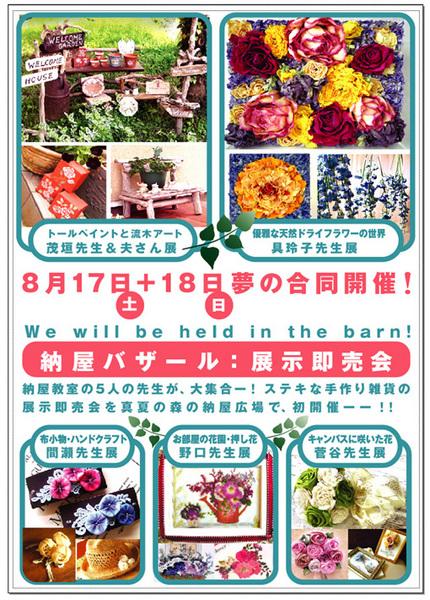 2013-8-17納屋バザール+.jpg