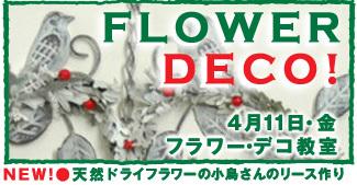 2014-4reikoミニ.jpg
