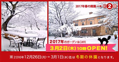 2016冬期休園告知.jpg
