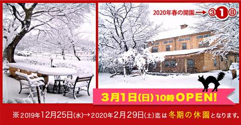 2019冬期休園告知.jpg