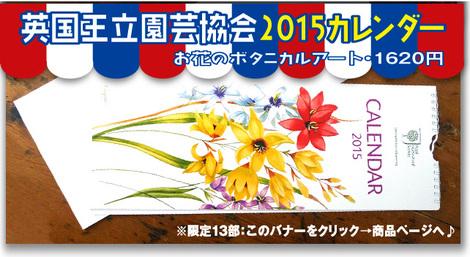 カレンダーバナー14-11-4.jpg
