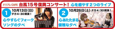 復興コンサートバナー-.jpg
