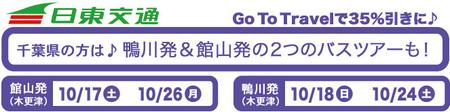 日東交通2020-9.jpg