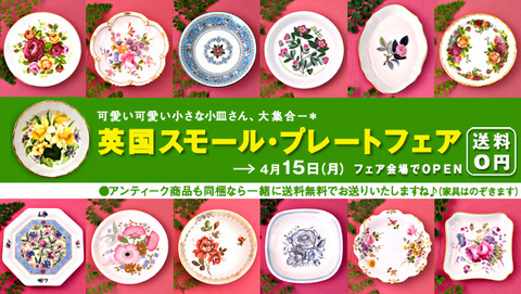 本番小皿=13-4-9.jpg