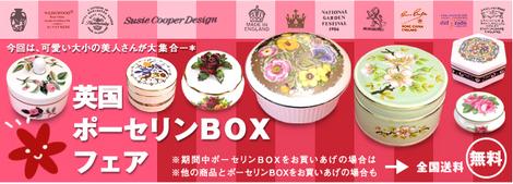 本番P-BOX=12-5-1.jpg