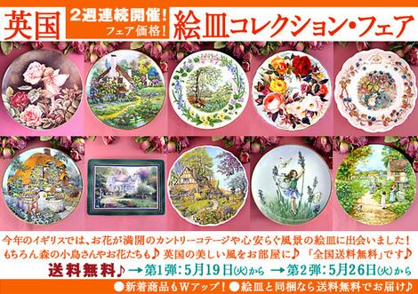 絵皿FF=2015-5-19.jpg