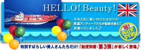 船便到着・バナー=14-5-13+.jpg