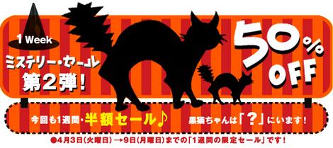 黒猫ちゃんバナー:12-4-3.jpg