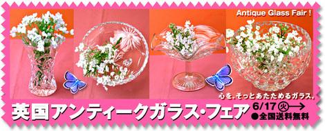 アンティークガラス-本番14-6-10.jpg