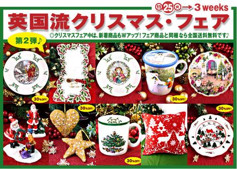 クリスマスフェア2:本番=14-12-2.jpg