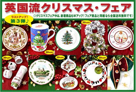 クリスマスフェア3:本番=14-12-9.jpg