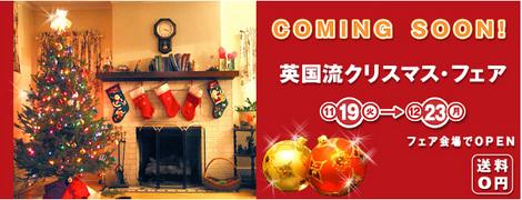 クリスマスフェア:予告=13-11-19.jpg