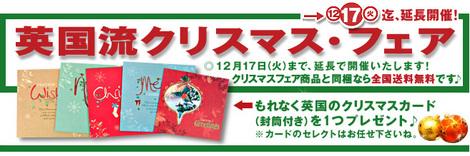 クリスマスフェア:本番=13-12-10.jpg