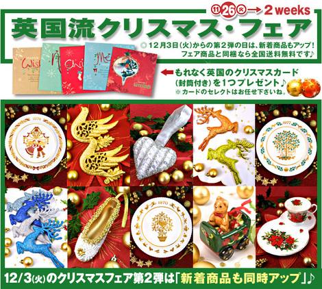 クリスマスフェア:本番=13-12-3.jpg