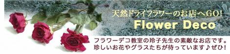 flower-deco-19-8-.jpg