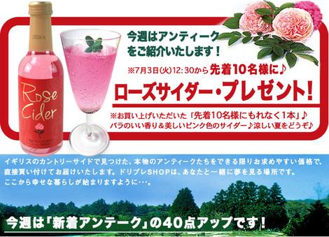 rosecider18-7.jpg